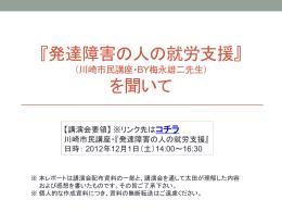 『発達障害の人の就労支援』 (梅永雄二氏)