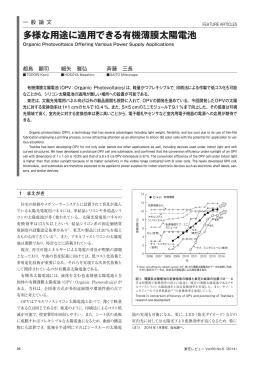 多様な用途に適用できる有機薄膜太陽電池