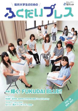 輝く!FUKUDAI BLUE!