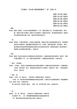 八王子市輝く個店グループ支援事業補助金交付要綱(PDFファイル