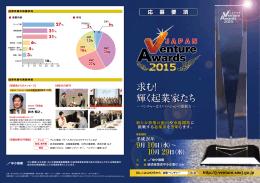 輝く起業家 - Japan Venture Awards