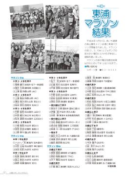 [9ページ] 第40回東浦マラソン結果(PDF:186KB)