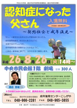講演会チラシ - 越谷市社会福祉協議会