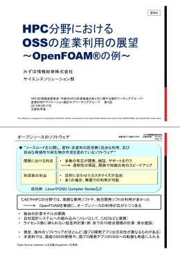 HPC分野におけるOSSの産業利用の展望~OpenFOAM