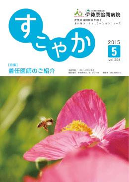 広報誌すこやか 2015年5月号発行