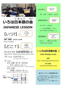 いろは日本語 の会 【いつ?】 【どこ?】