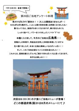 第20回ご当地アンケート料理 どこの都道府県(国)かは8月のメニューにて