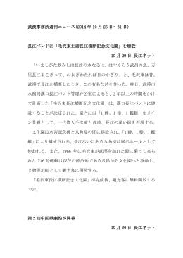 武漢事務所週刊ニュース(2014 年 10 月 25 日~31 日) 長江バンドに