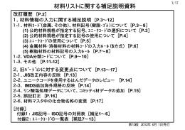材料リストに関する補足説明資料 - JAPIA 日本自動車部品工業会