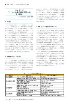 (1)TRCの電子材料分野への 取り組み
