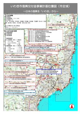 いわき市復興交付金事業計画位置図(市全域)