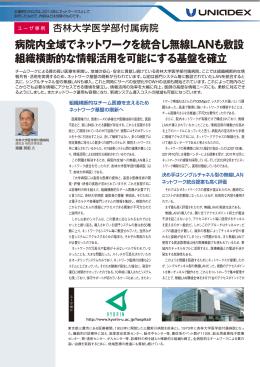 病院内全域でネットワークを統合し無線LANも敷設 組織横断的な情報