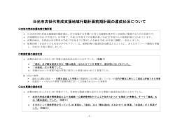 日光市次世代育成支援地域行動計画前期計画の達成状況(PDF:418KB)