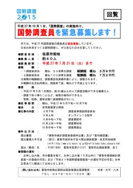 (平成27年10月1日)の国勢調査員を緊急募集します