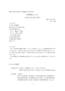死刑制度について - 関西大学 政治学研究部