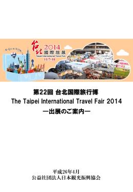 第22回台北国際旅行博 The Taipei International