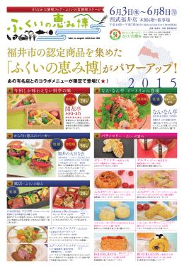 「おいしく食べよう!ふくいの恵み博2015」イベント内容はこちら