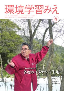 表紙の人/葛山 博次さん(イヌナシ自生地保護活動委員会) 2011 No,44