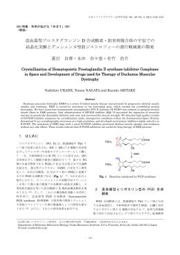 造血器型プロスタグランジン D 合成酵素・阻害剤複合体の宇宙での 結晶