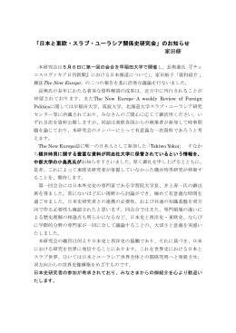 「日本と東欧・スラブ・ユーラシア関係史研究会」のお知らせ 家田修