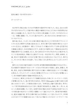016K2000_KP_LE_C_jp.doc 1 批判と確信―私の哲学の歩み