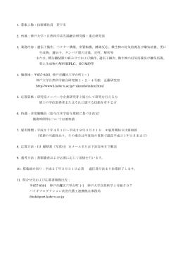 1. 募集人数:技術補佐員 若干名 2. 所属:神戸大学・自然科学系先端