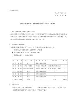 浜松市斎場再編・整備方針の策定について(素案)