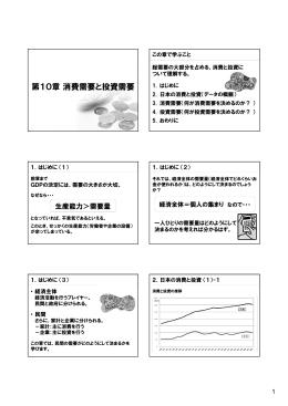 第10章消費需要と投資需要