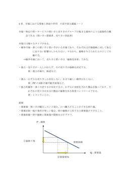 4 章.市場における需要と供給の作用 の前半部分講義ノート 市場…特定