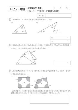 三角形・四角形の角