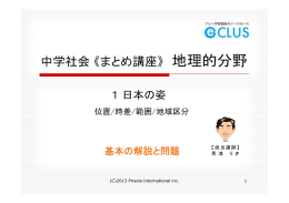 日本の姿 位置/範囲/時差/地域区分 基本