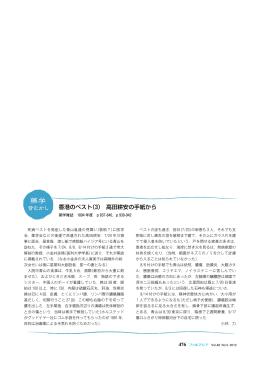 香港のペスト(3) 高田耕安の手紙から