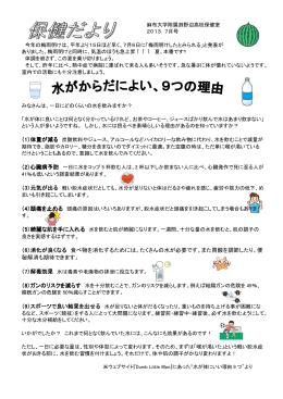 (6)消化が良くなる 食べ物を消化するためには、たくさんの水が必要です