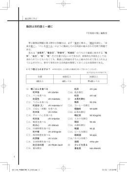 動詞は目的語と一緒に - 日本中国語検定協会