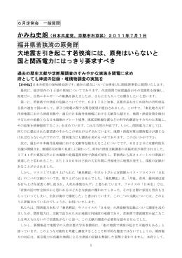 福井県若狭湾の原発群 大地震を引き起こす若狭湾には