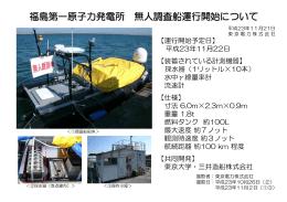 福島第一原子力発電所 無人調査船運行開始について(166KB)
