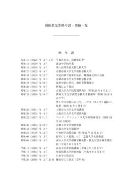 山田晶先生略年譜・業績一覧