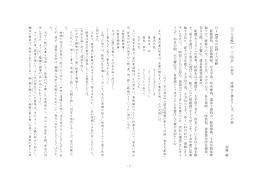 -1- 『 十 八 史 略 』 の 「 三 国 志 」 の 部 分 原 漢 文 と 書 き 下 し 文 、 そ