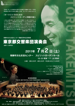 東京都交響楽団演奏会 - 飛騨市文化交流センター