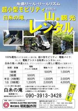 090-3913-3428 白糸の滝