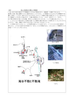 仙ヶ岳滝谷不動と不動滝