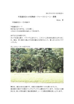 不思議出会いの花物語…ファーストシーン・薔薇