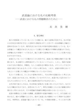 武道論における礼の比較考察 末 次 美 樹