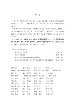 お 礼 - 岡山大学医学部創立150周年