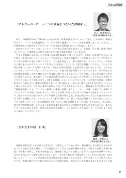 23ページ 学園祭協賛行事 フォーラム