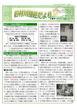 旧村川別荘だより第101号(PDF:389KB)