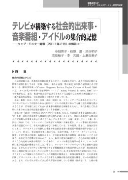 テレビが構築する社会的出来事・ - 慶應義塾大学メディア