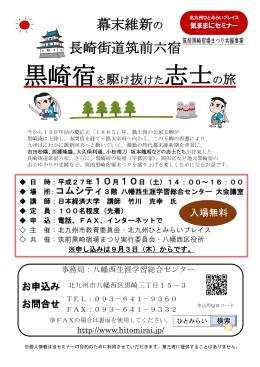 黒崎宿を駆け抜けた志士の旅 - 北九州ひとみらいプレイス