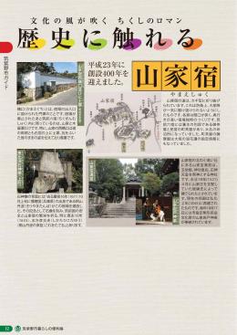 山家宿 - 筑紫野市