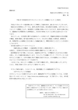 こちら - 筑波大学 大学研究センター